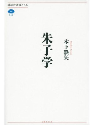cover image of 朱子学