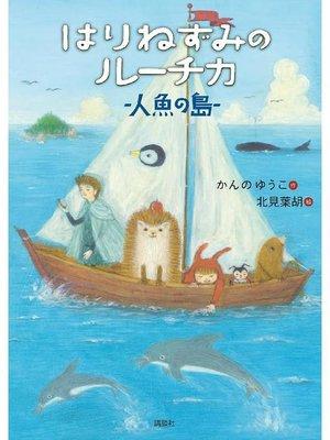 cover image of はりねずみのルーチカ  人魚の島: 本編