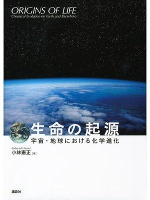 cover image of 生命の起源―宇宙・地球における化学進化―: 本編