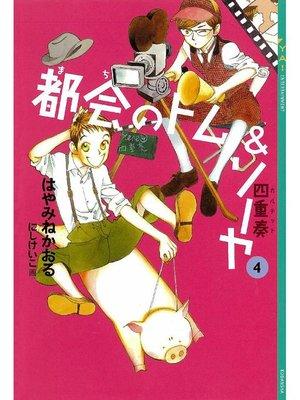 cover image of 都会のトム&ソーヤ(4) 《四重奏》