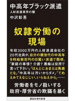 cover image of 中高年ブラック派遣 人材派遣業界の闇: 本編