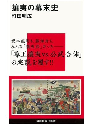 cover image of 攘夷の幕末史: 本編