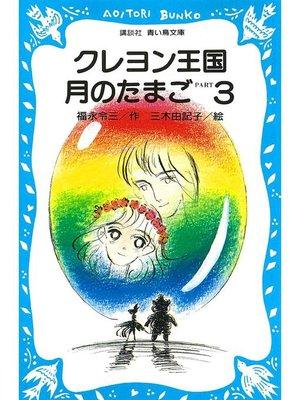 cover image of クレヨン王国月のたまご PART3