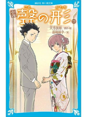 cover image of 小説 聲の形 下: 本編