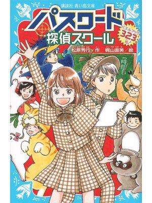 cover image of パスワード探偵スクール パズルブック 323問!: 本編