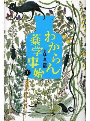 cover image of わからん薬学事始1: 本編