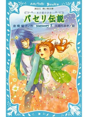 cover image of パセリ伝説 水の国の少女 memory 8: 本編