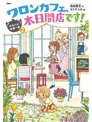 cover image of おなべの妖精一家2 ワロンカフェ、本日開店です!: 本編