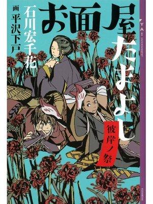 cover image of お面屋たまよし 彼岸ノ祭