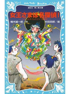 cover image of 女王さまは名探偵! ヒミコとタイムスリップ探偵団: 本編