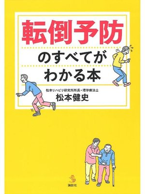 cover image of 転倒予防のすべてがわかる本: 本編