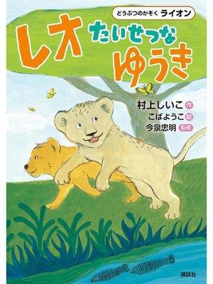 cover image of どうぶつのかぞく ライオン レオ たいせつなゆうき: 本編