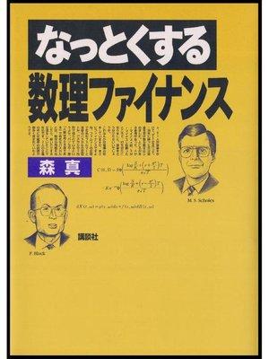 cover image of なっとくする数理ファイナンス