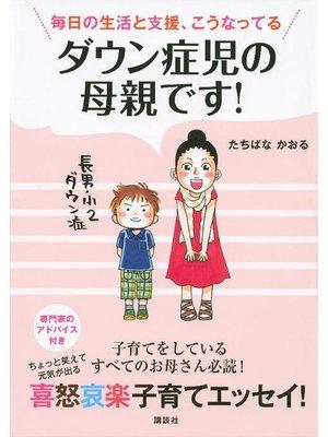 cover image of ダウン症児の母親です! 毎日の生活と支援、こうなってる
