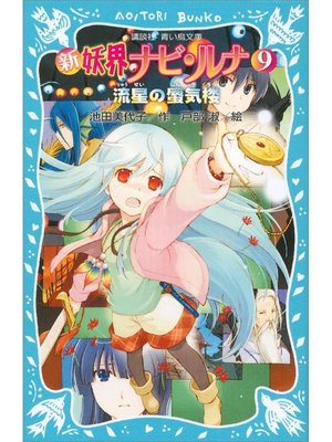 cover image of 新 妖界ナビ・ルナ(9) 流星の蜃気楼: 本編