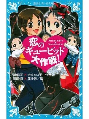 cover image of 恋のギュービッド大作戦! 「黒魔女さんが通る!!」×「若おかみは小学生!」: 本編