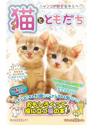 cover image of 猫とともだち: 本編