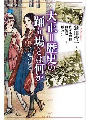 cover image of 大正=歴史の踊り場とは何か 現代の起点を探る