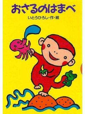 cover image of おさるのはまべ: 本編