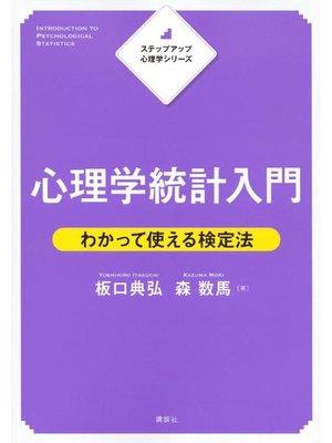 cover image of ステップアップ心理学シリーズ 心理学統計入門 わかって使える検定法: 本編