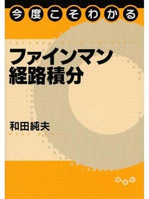 cover image of 今度こそわかるファインマン経路積分