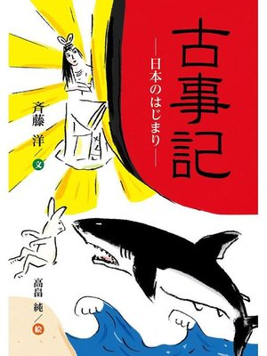 cover image of 古事記─日本のはじまり─: 本編