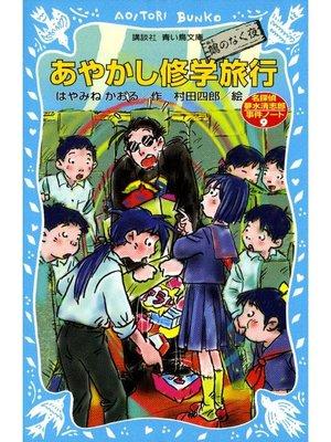 cover image of あやかし修学旅行 鵺のなく夜 名探偵夢水清志郎事件ノート: 本編