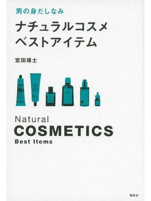 cover image of 男の身だしなみ ナチュラルコスメ ベストアイテム