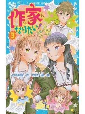 cover image of 作家になりたい! 3 恋愛バトルはホラー小説: 本編