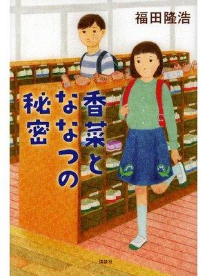 cover image of 香菜とななつの秘密: 本編
