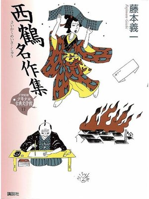 cover image of 西鶴名作集