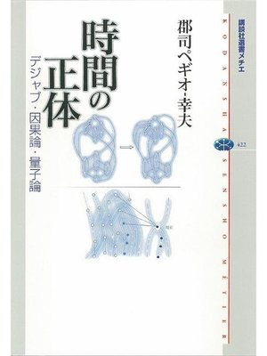 cover image of 時間の正体 デジャブ・因果論・量子論