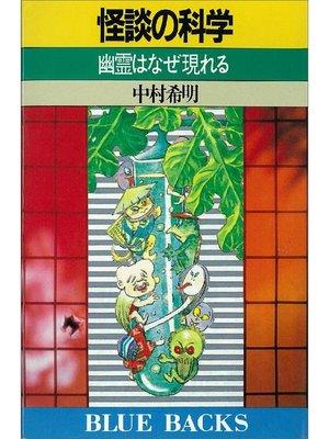 cover image of 怪談の科学 幽霊はなぜ現れる: 本編