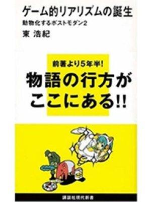 cover image of ゲーム的リアリズムの誕生 動物化するポストモダン2: 本編