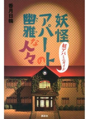 cover image of 妖怪アパートの幽雅な人々 妖アパミニガイド