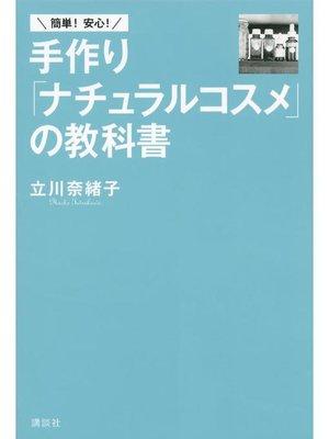 cover image of 簡単! 安心! 手作り「ナチュラルコスメ」の教科書