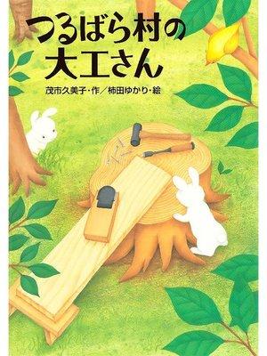 cover image of つるばら村の大工さん: 本編