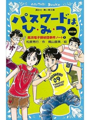 cover image of パスワードは、ひ・み・つ new(改訂版) 風浜電子探偵団事件ノート1: 本編
