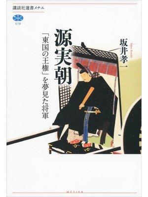 cover image of 源実朝 「東国の王権」を夢見た将軍