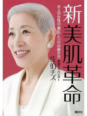 cover image of 新 美肌革命 大人の女性の「素肌」と「心」の磨き方