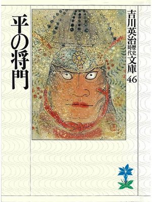 cover image of 平の将門