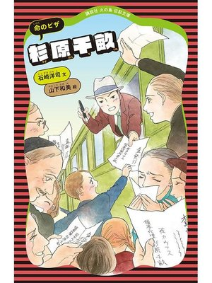 cover image of 杉原千畝 命のビザ: 本編
