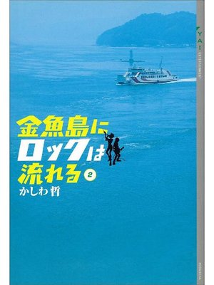cover image of 金魚島にロックは流れる(2)