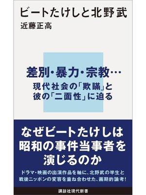 cover image of ビートたけしと北野武