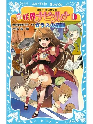 cover image of 新 妖界ナビ・ルナ(1) ガラスの指輪: 本編