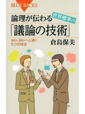 cover image of 論理が伝わる 世界標準の「議論の技術」 Win-Winへと導く5つの技法: 本編
