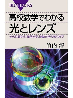 cover image of 高校数学でわかる光とレンズ 光の性質から、幾何光学、波動光学の核心まで