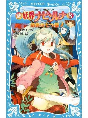 cover image of 新 妖界ナビ・ルナ(8) 宿命の七つ星: 本編