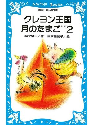 cover image of クレヨン王国月のたまご PART2