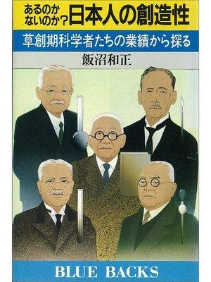 cover image of あるのかないのか? 日本人の創造性